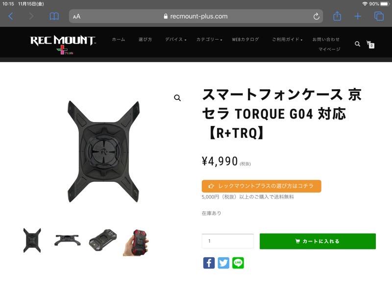 TORQUE(トルク)G04のスマートフォンケース。商品紹介