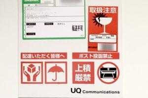 UQモバイルと契約。申し込みから発送、到着までの流れについてのご紹介。アイキャッチ