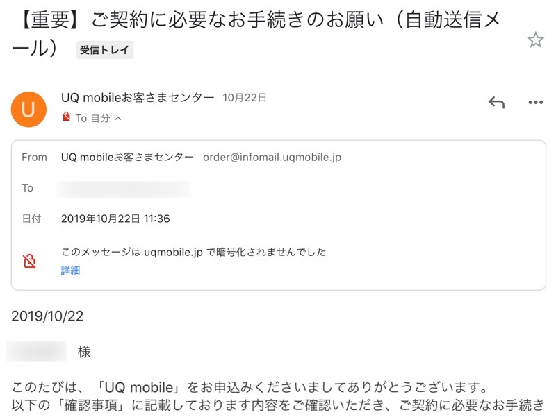 UQモバイルと契約。申し込みから発送、到着までの流れについてのご紹介。【重要】ご契約に必要なお手続きのお願い