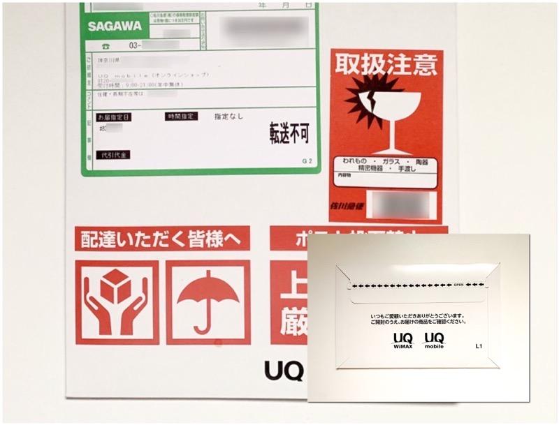 UQモバイルと契約。SIMカード到着後、iPhoneで使えるようにするための方法についてのご紹介。同封物を確認1