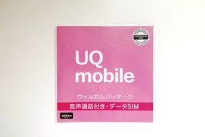 UQモバイルと契約。ウェルカムパッケージを利用した手続きについてのご紹介。アイキャッチ