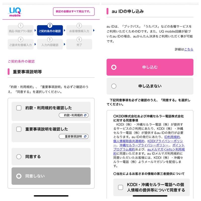 UQモバイルと契約。ウェルカムパッケージを利用した手続きについてのご紹介。ご契約条件の確認