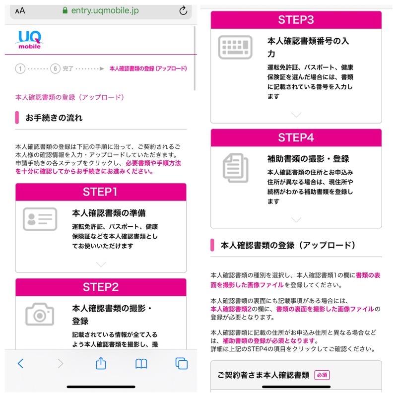 UQモバイルと契約。ウェルカムパッケージを利用した手続きについてのご紹介。本人確認書類の登録