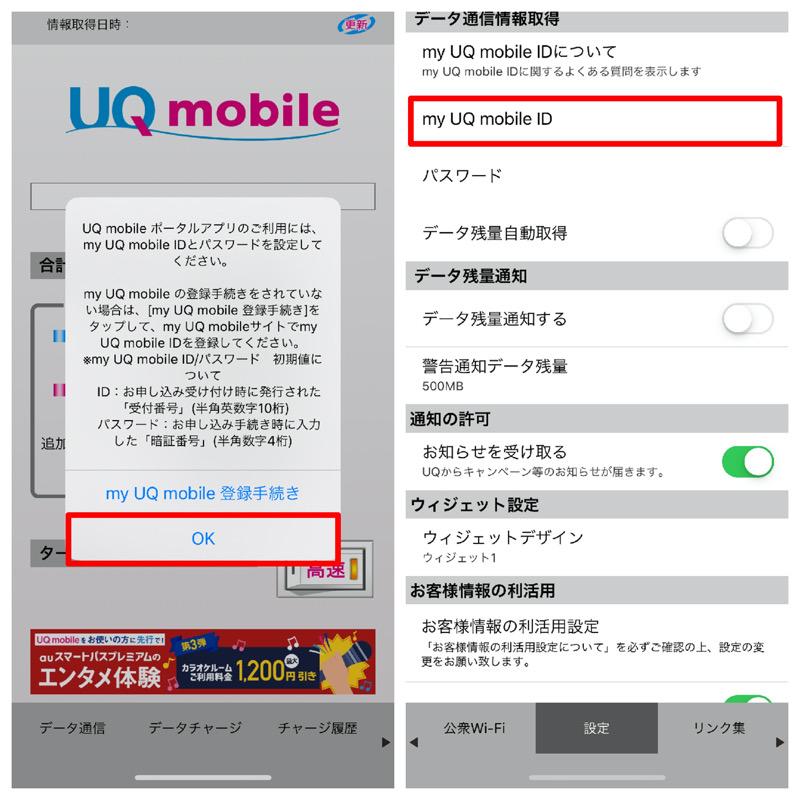 my UQ mobileでできること。スマホアプリでログイン3