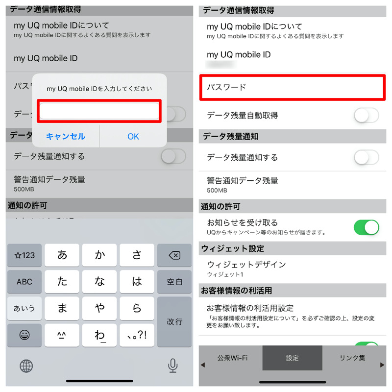 my UQ mobileでできること。スマホアプリでログイン4