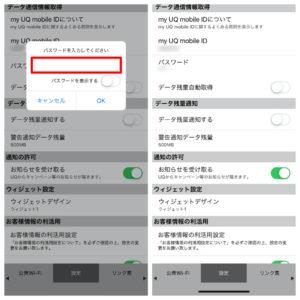 my UQ mobileでできること。スマホアプリでログイン5