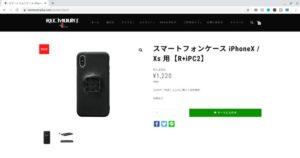 REC MOUNT+(レックマウントプラス)のiPhone Xs用ケースを購入。商品紹介