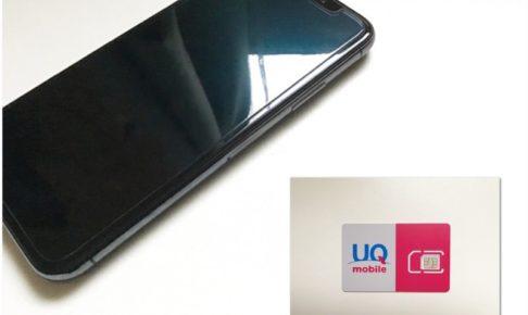 UQモバイルと契約。SIMカード到着後、iPhoneで使えるようにするための方法についてのご紹介。アイキャッチ