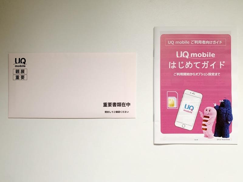 UQモバイルと契約。SIMカード到着後、iPhoneで使えるようにするための方法についてのご紹介。同封物を確認2