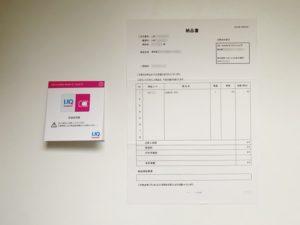 UQモバイルと契約。SIMカード到着後、iPhoneで使えるようにするための方法についてのご紹介。同封物を確認3