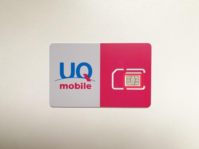 UQモバイルと契約。SIMカード到着後、iPhoneで使えるようにするための方法についてのご紹介。SIMカードを切り取り