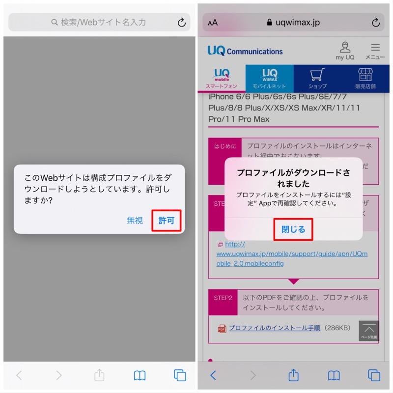 UQモバイルと契約。SIMカード到着後、iPhoneで使えるようにするための方法についてのご紹介。APN設定1