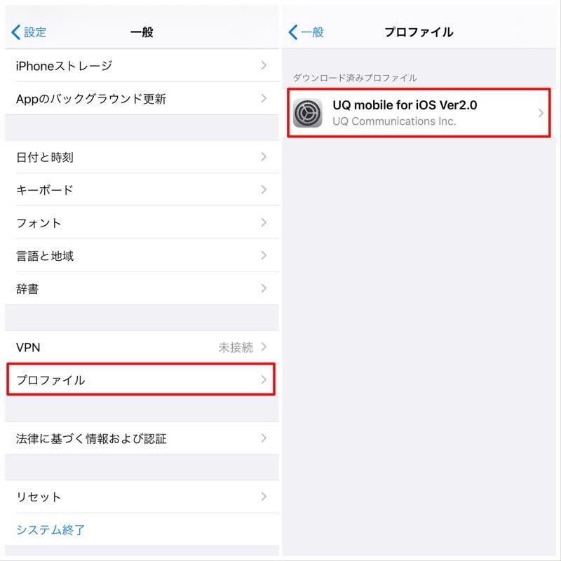 UQモバイルと契約。SIMカード到着後、iPhoneで使えるようにするための方法についてのご紹介。APN設定3