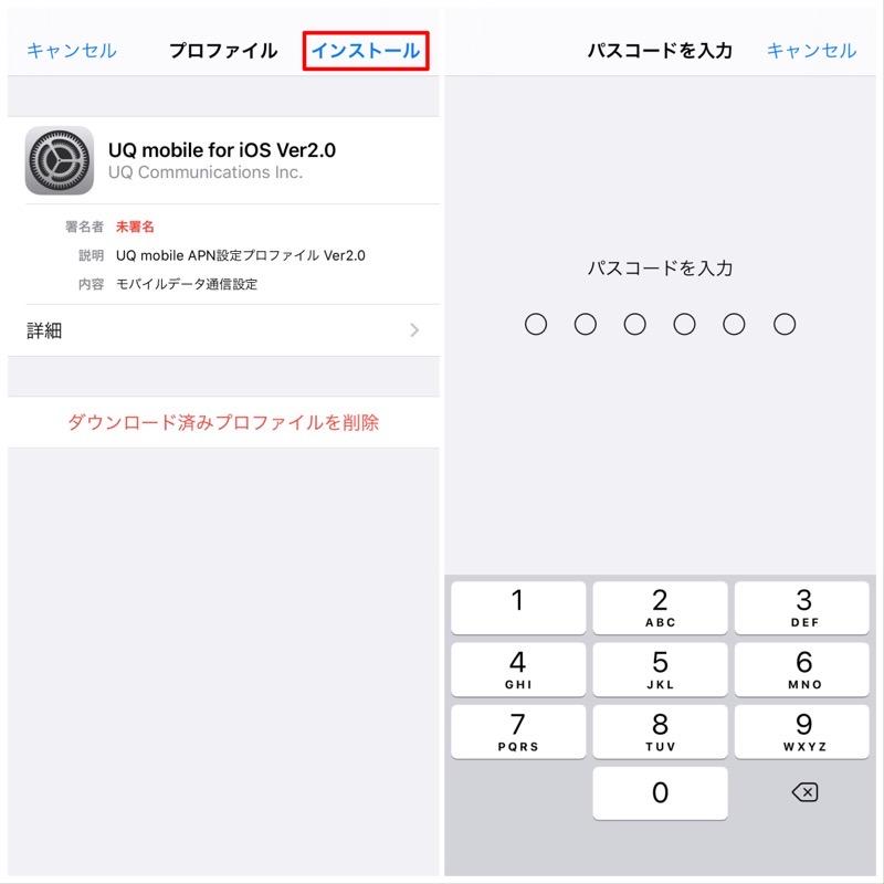 UQモバイルと契約。SIMカード到着後、iPhoneで使えるようにするための方法についてのご紹介。APN設定4