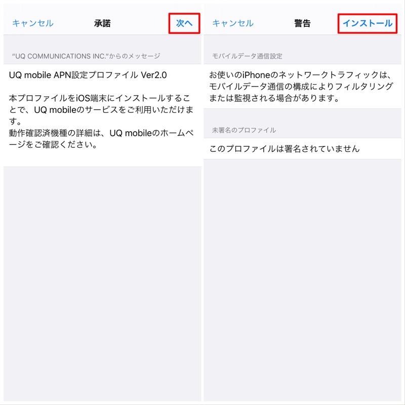 UQモバイルと契約。SIMカード到着後、iPhoneで使えるようにするための方法についてのご紹介。APN設定5