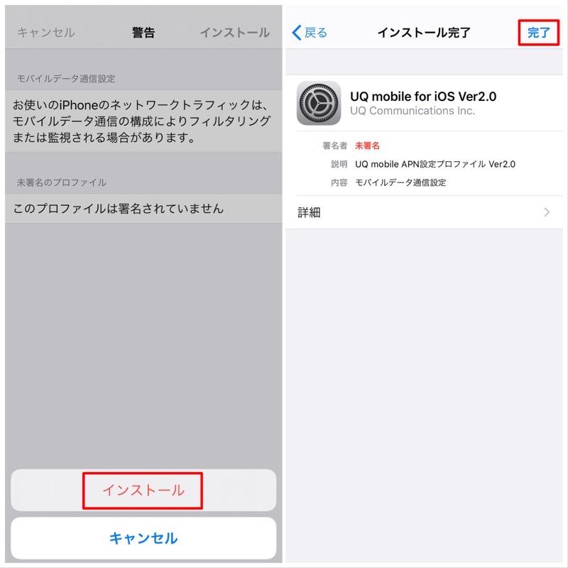 UQモバイルと契約。SIMカード到着後、iPhoneで使えるようにするための方法についてのご紹介。APN設定6