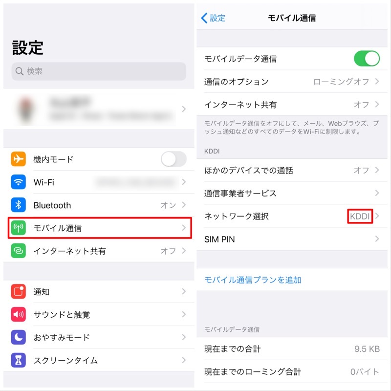 UQモバイルと契約。SIMカード到着後、iPhoneで使えるようにするための方法についてのご紹介。APN設定9