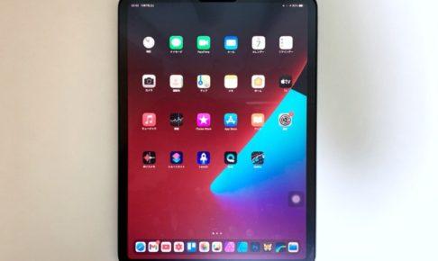 iPad Pro11インチ(2020)を購入。トップ画像