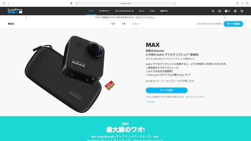 GoPro MAXを購入。GoPro MAXとは