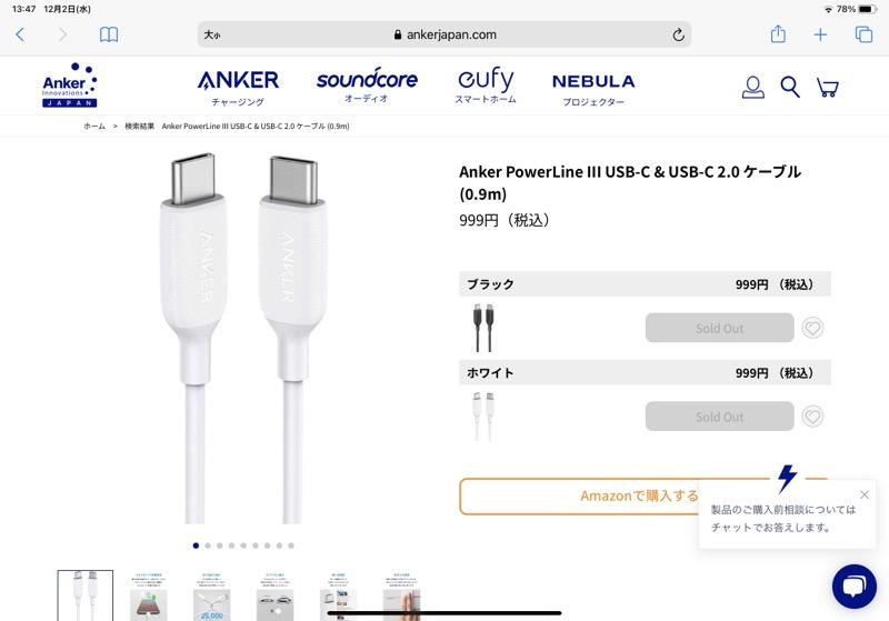 USB Power Delivery(USB PD)による急速充電。PowerLine III USB-C & USB-C 2.0 ケーブル
